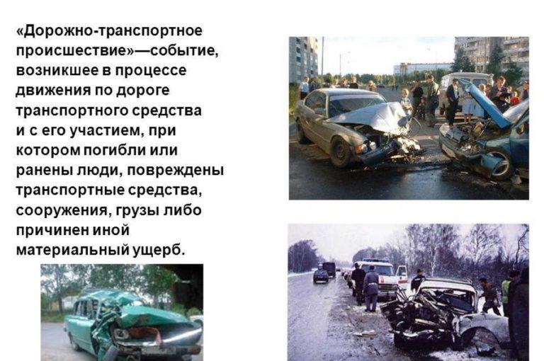 Дорожно-транспортное происшествие: понятие, участники, виды