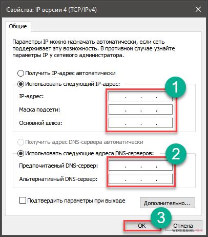 Как сделать ip адрес динамическим