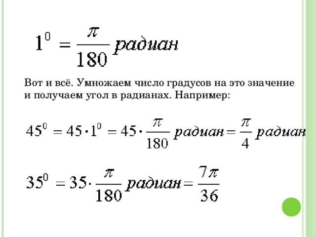 Градусы в радианы: формула