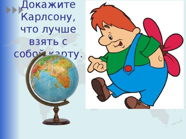 """Урок по окружающему миру """"материки и океаны"""". 2-й класс"""