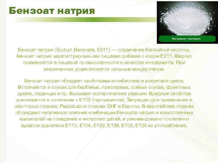Бензоат натрия формула. что такое этот консервант. применение е211 в производстве.