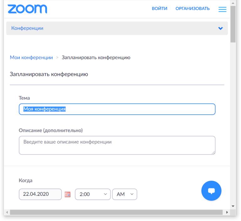 10 секретов как пользоваться zoom (зум) для видеоконференций (2020)