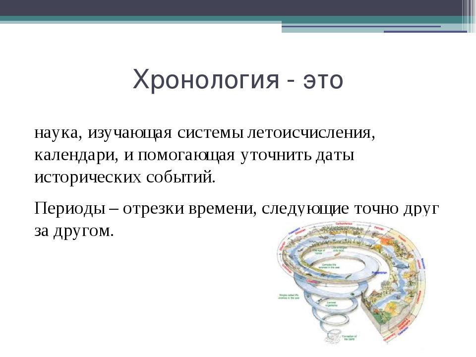 Что значит в хронологическом порядке пример. что такое хронологический порядок? понятие, примеры. запоминание исторических событий