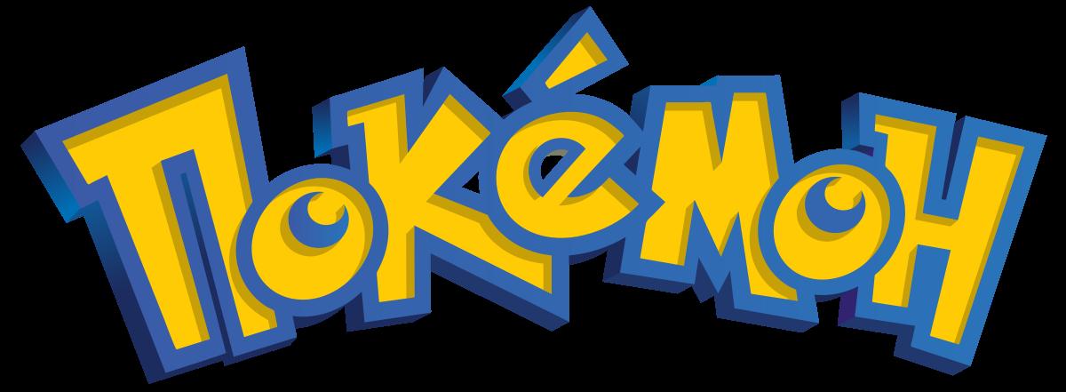 Покемон (аниме) | pokemon wiki | fandom