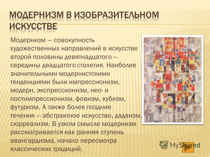 Модернизм: что это такое, в живописи, архитектуре, литературе, искусстве, представители модерна, художники модернисты, модернистские течения