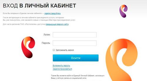 Как узнать логин и пароль от интернета ростелеком