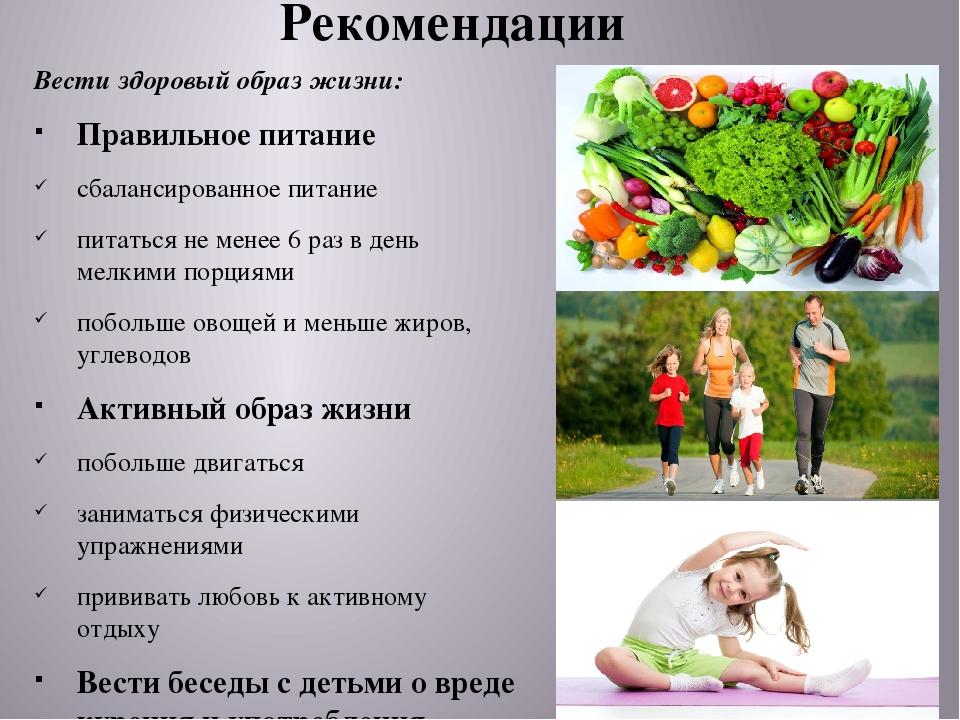 Здоровый образ жизни и 7 его составляющих