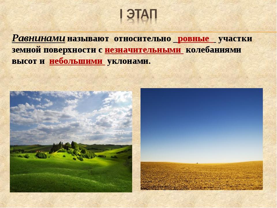 Равнина — википедия с видео // wiki 2