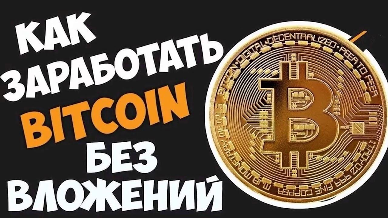 Как заработать на биткоинах: реальные способы без вложений   как заработать в интернете   яндекс дзен