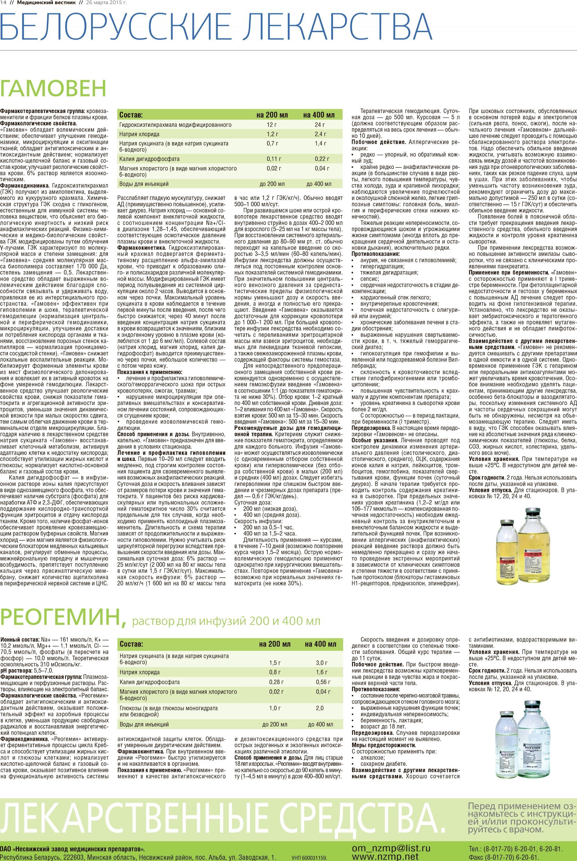 Раствор натрия хлорида: инструкция по применению