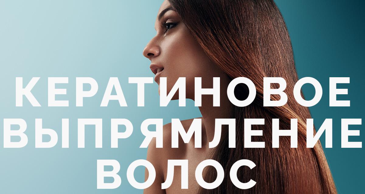 Что такое химическое выпрямление волос – плюсы и минусы процедуры,фото до и после