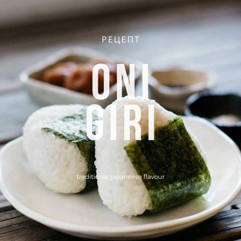 Онигирадзу – кулинарный рецепт