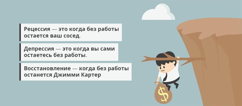 Что такое рецессия: объяснение простыми словами на понятном языке