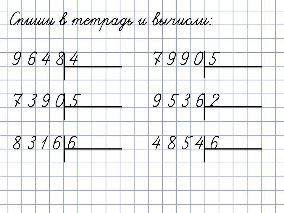 Деление | математика