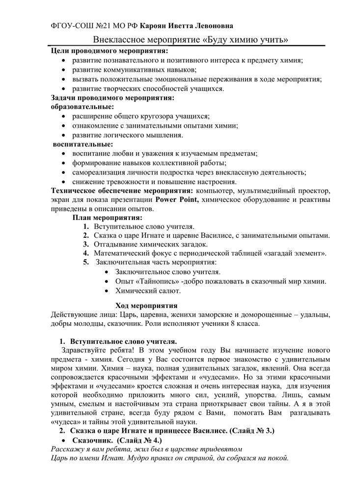 Основные разделы химии: описание, особенности и интересные факты