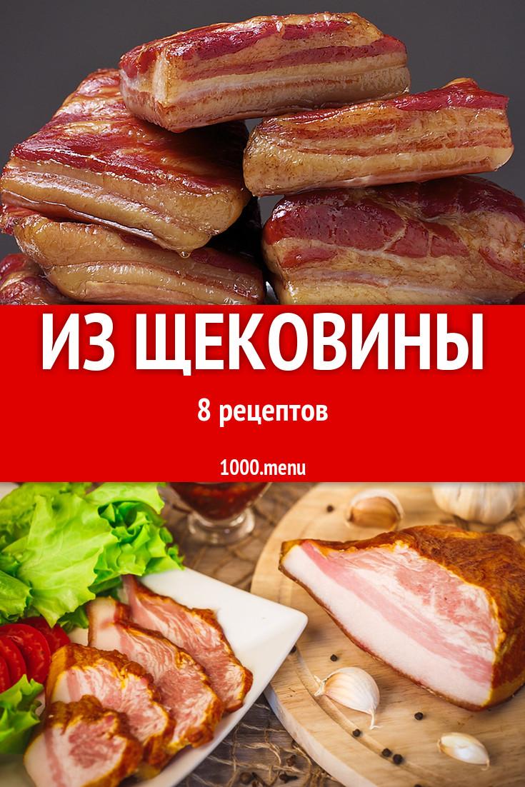 Щёчки свиные вяленые – кулинарный рецепт