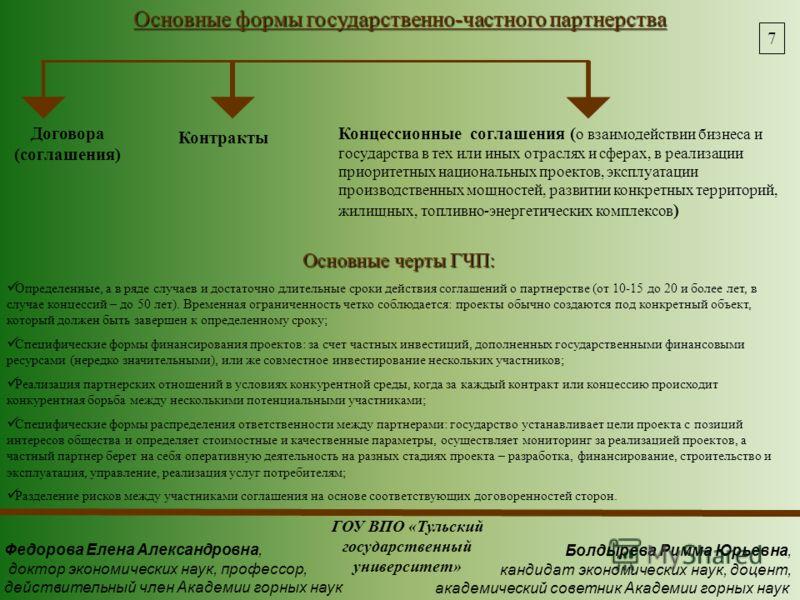 Система государственно-частного партнерства в россии. досье