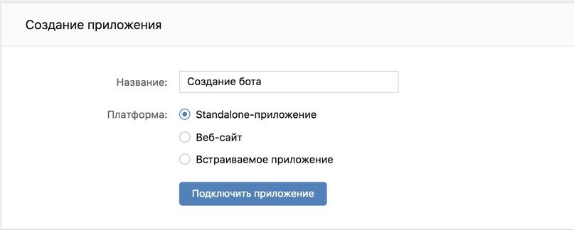 Api vk — создаём standalone-приложение и получаем token.