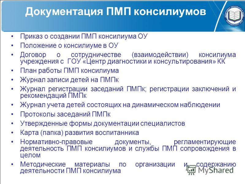 О психолого-медико-педагогической комиссии