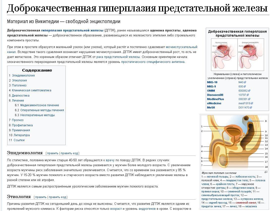 10 фактов, которые нужно знать о гиперплазии предстательной железы – москва 24, 30.03.2016
