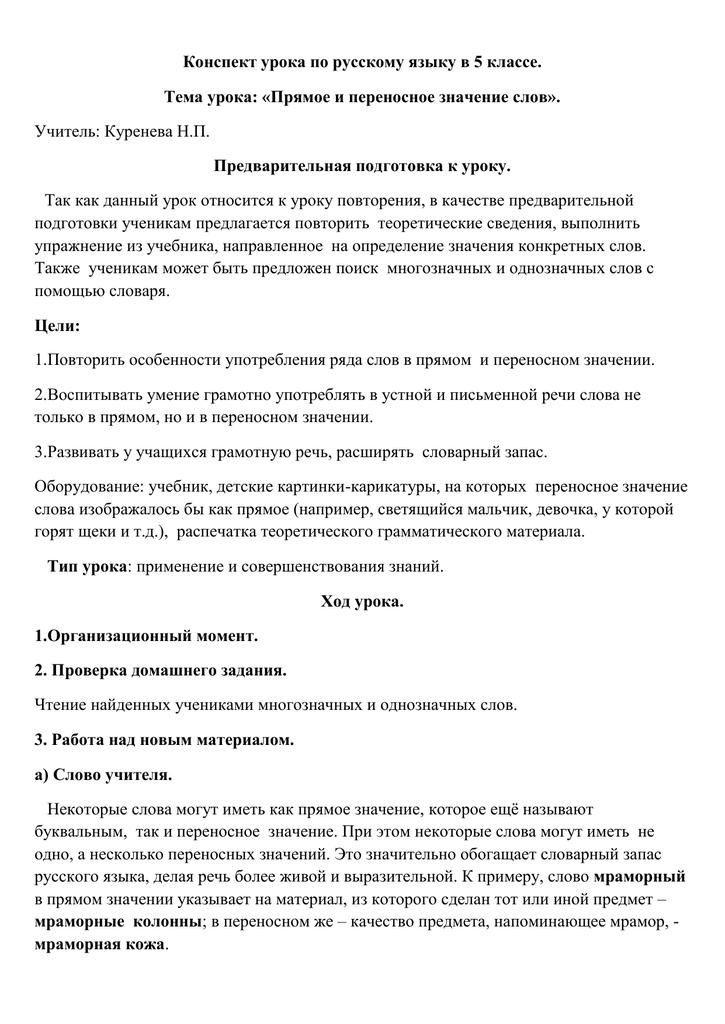 Прямое и переносное значение слов (15 примеров) - помощник для школьников спринт-олимпик.ру
