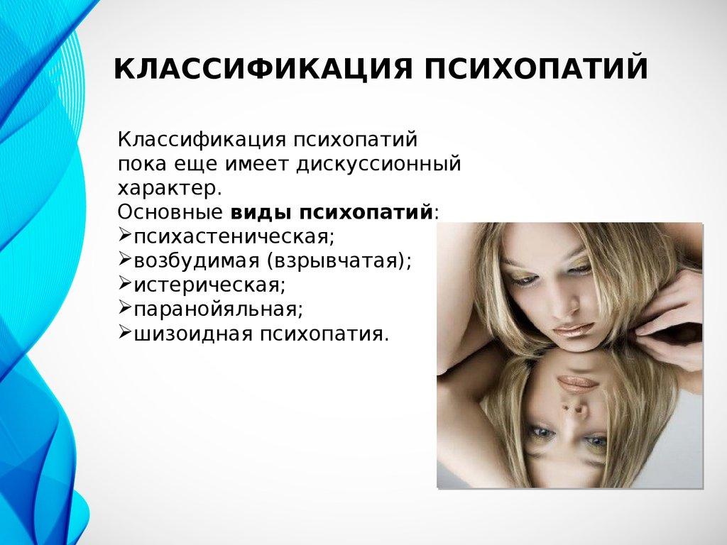 11 признаков мужчины-психопата или о чем нужно знать женщинам