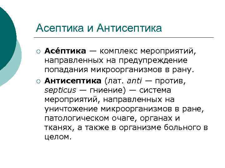 Антисептика