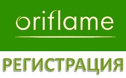 Компания орифлэйм