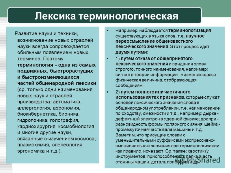 Морские профессионализмы примеры. профессионализмы – это… значение термина, примеры - здоровая спина