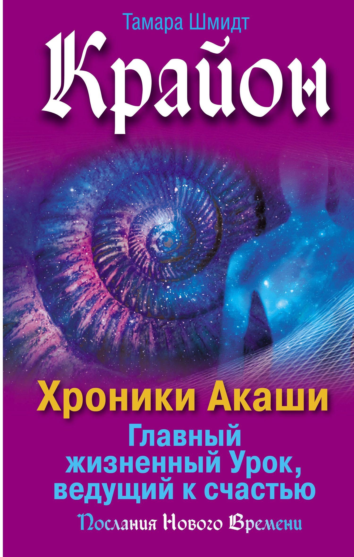 Глава 8. жизнь с хрониками акаши. как читать хроники акаши