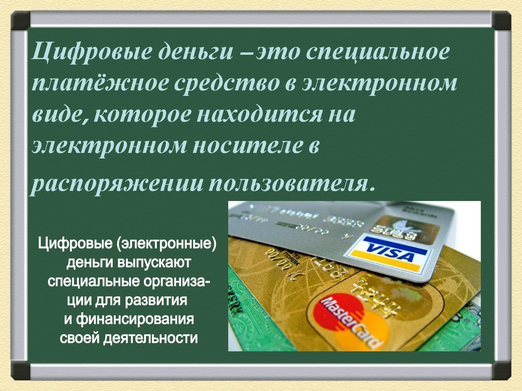 Цифровые валюты и криптовалюты. в чём разница?