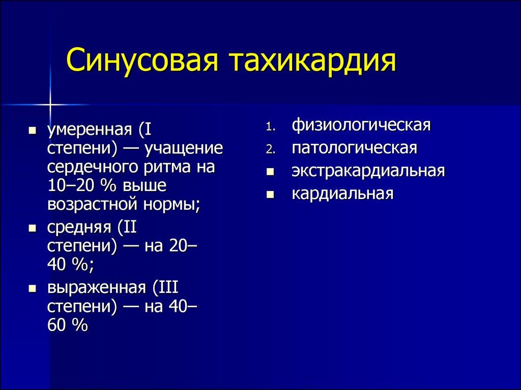 Тахикардия - симптомы и лечение. журнал медикал
