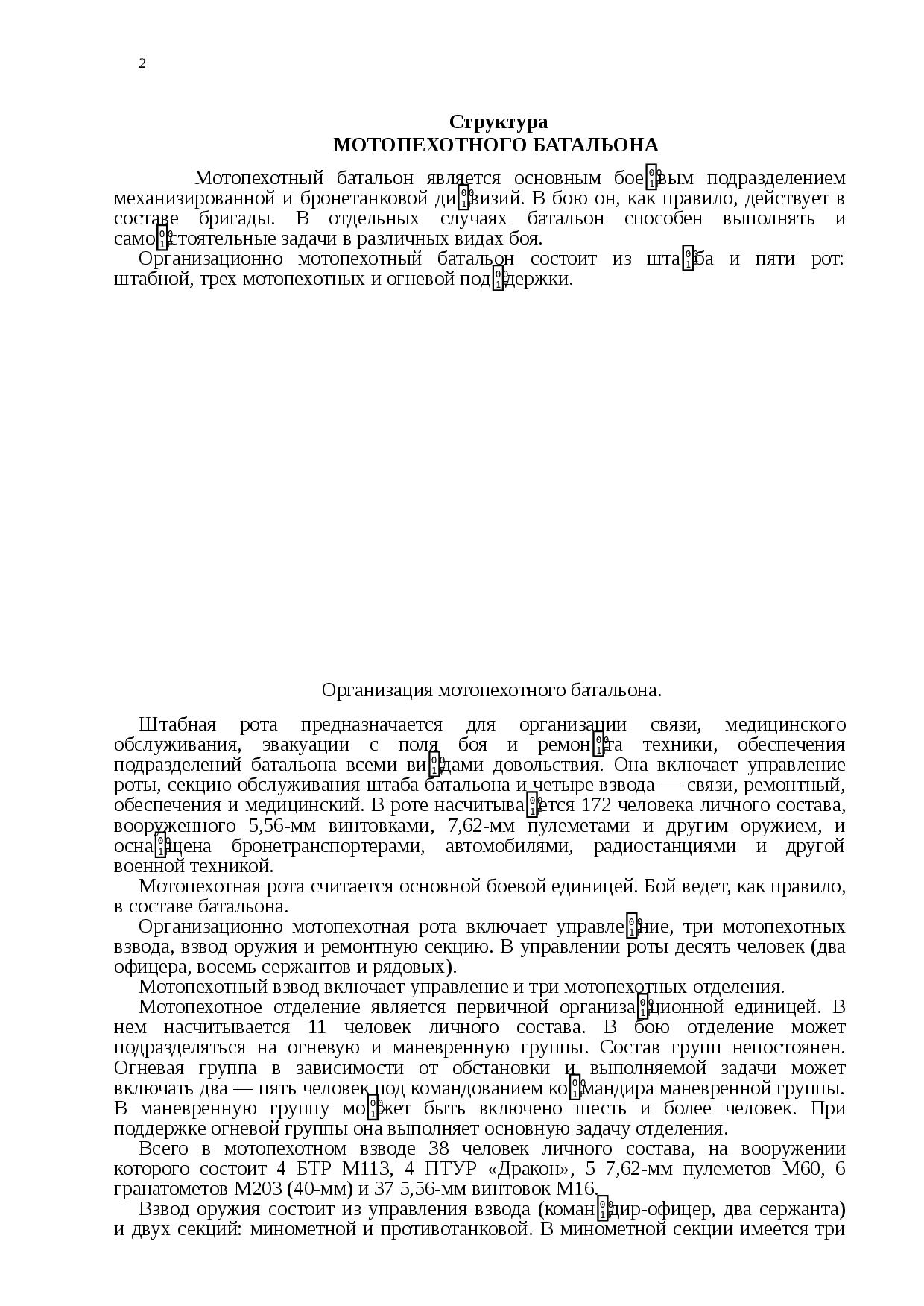 Численность воинских подразделений (взвод, рота, батальон, полк и другие)
