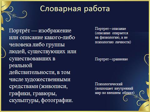 Говорящая подробность в литературе. егэ по литературе: художественная деталь и ее функция в произведении. художественная деталь у гоголя