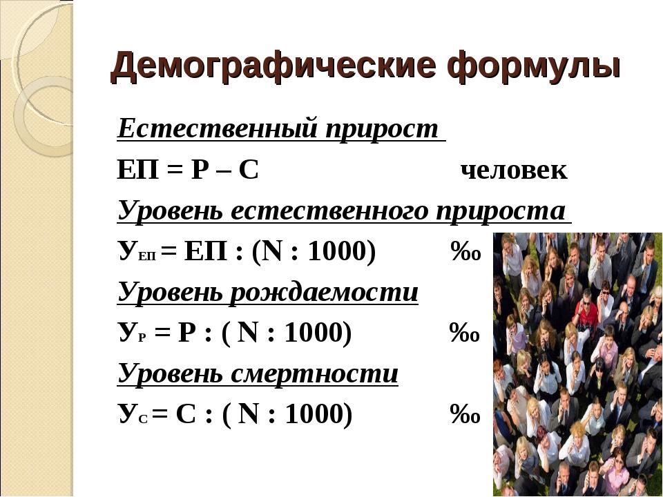 Список стран по естественному приросту населения — википедия. что такое список стран по естественному приросту населения