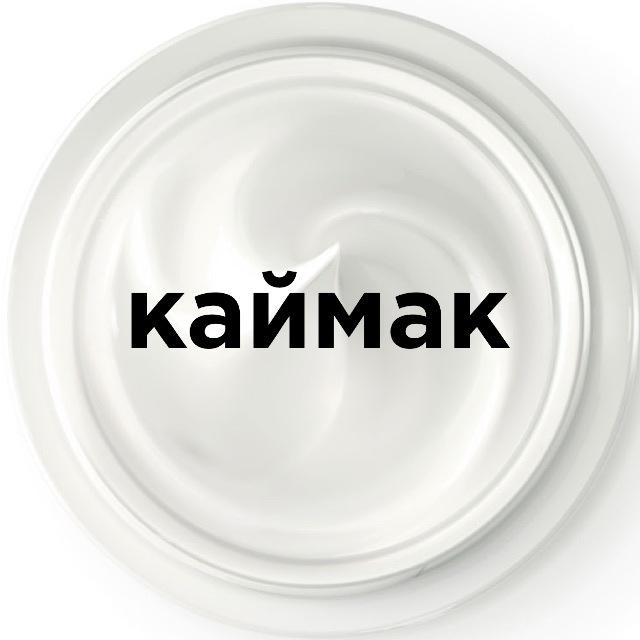 Каймак (село) — википедия. что такое каймак (село)
