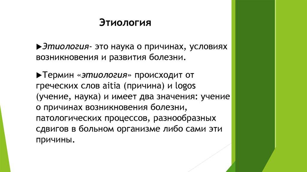 1.что такое этиология болезни? понятие об этиологических факторах.