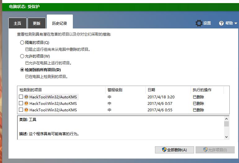 Удаление hacktool:win64/autokms немедленно | удаление шпионских программ