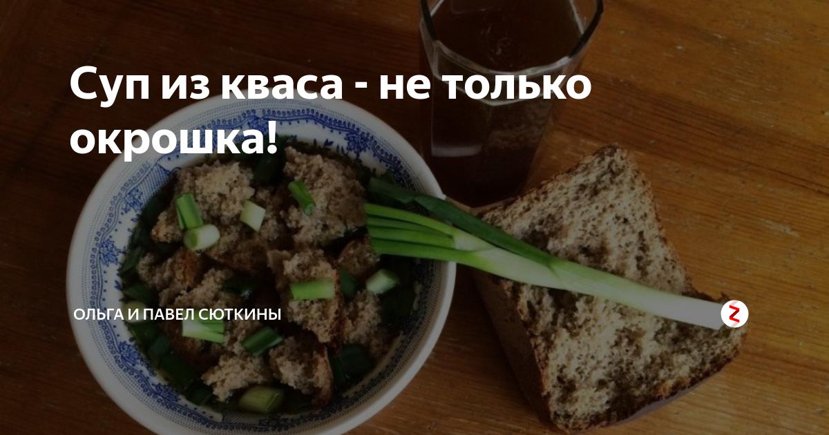 Тюря - это старинное русское холодное кушанье
