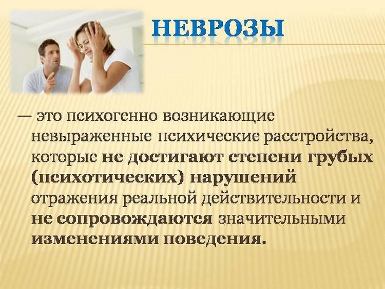 Невроз. причины, симптомы и лечение патологии :: polismed.com