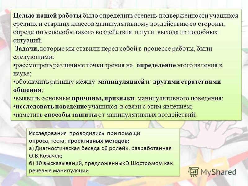 Статья:: речевые манипуляции в коммуникации - trenings.ru: всё о нлп
