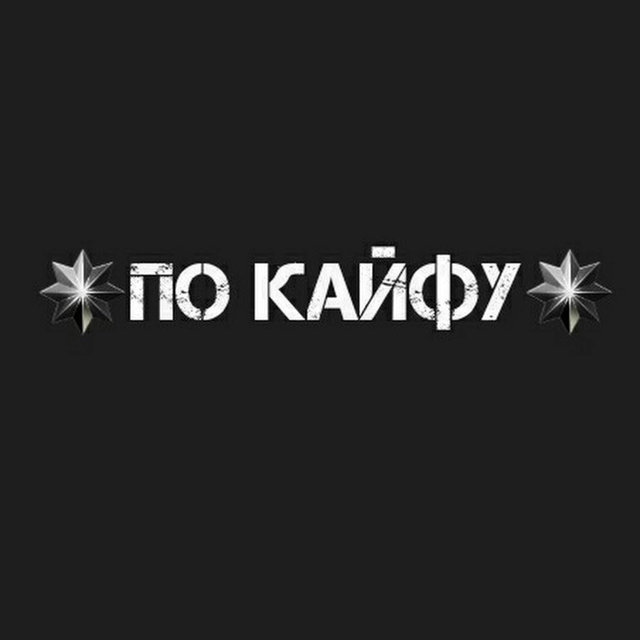 Кайф — википедия с видео // wiki 2