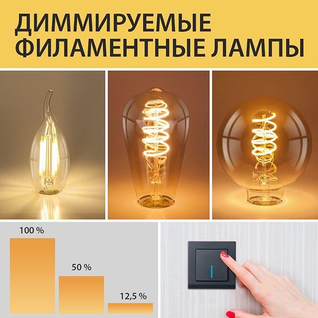 Филаментная лампа (светодиодная): плюсы и минусы, рейтинг