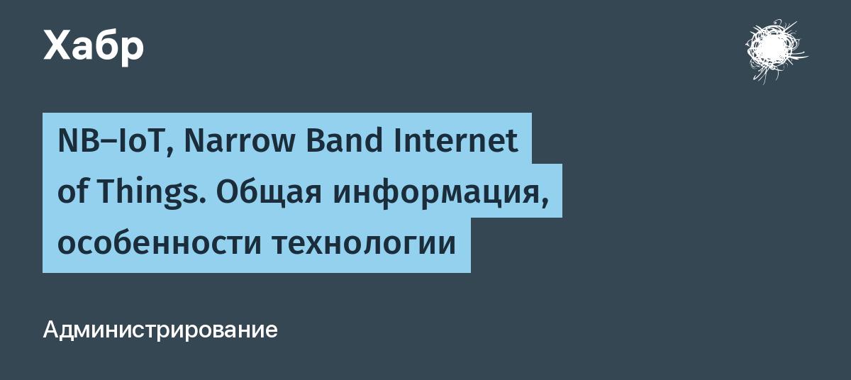Что такое интернет вещей (internet of things, iot) | устройства, технологии, решения