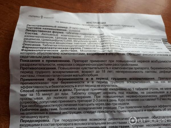 Фенобарбитал: инструкция по применению, аналоги и отзывы, цены в аптеках россии
