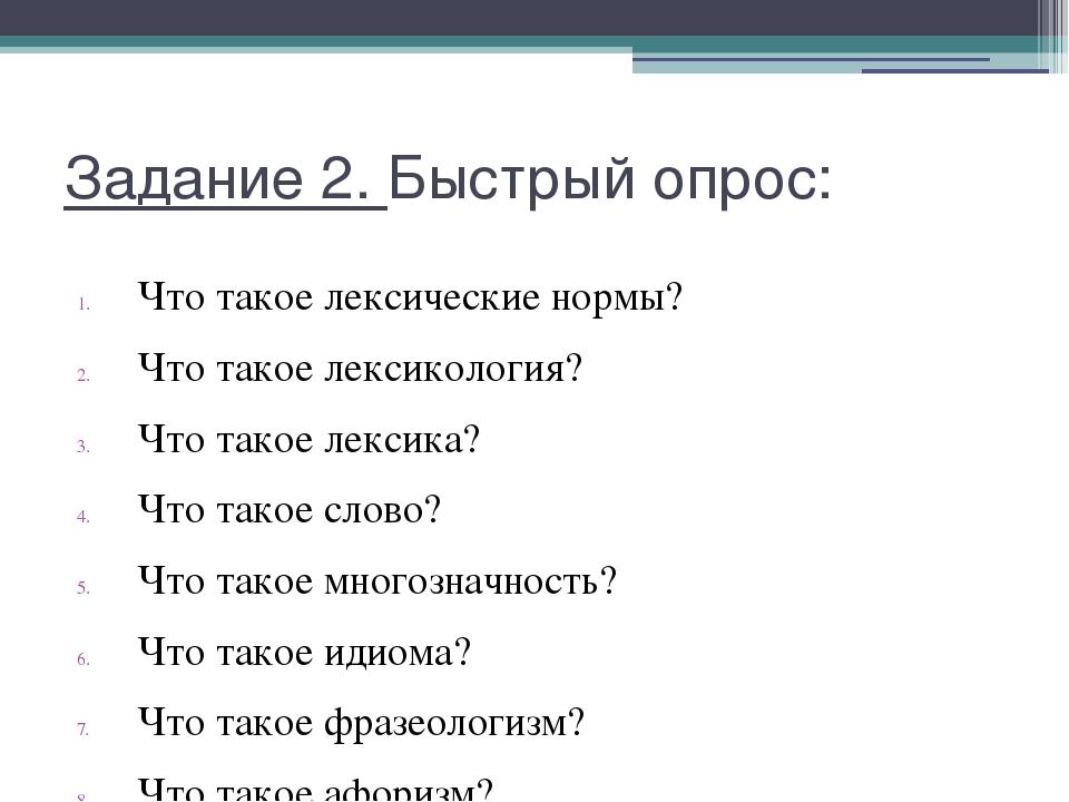 Лексические нормы русского языка