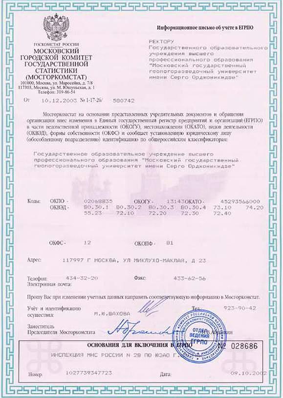 Информационное письмо из отдела государственной статистики об учете в егрпо - права россиян