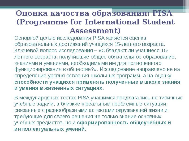 Мониторинг оценки качества образования в школе pisa
