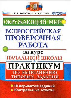 """Урок русского языка в 3-ем классе """"орфограммы корня"""" - русский язык, уроки"""