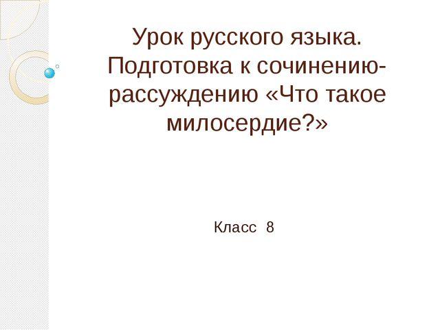 Сочинение «что такое милосердие»: определение в русском языке, значение для человека и рассуждение по теме